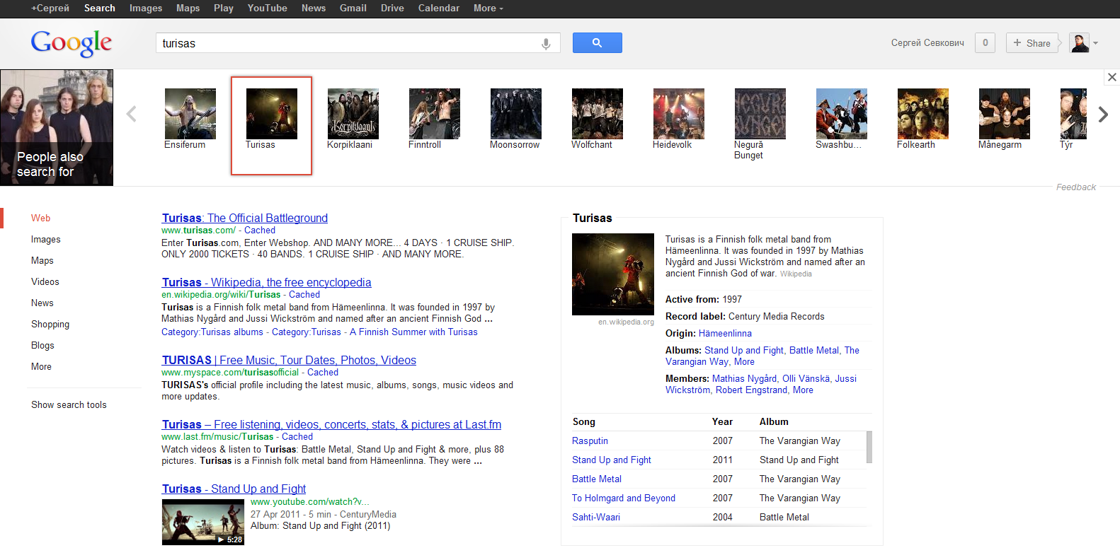 google search vision (band)