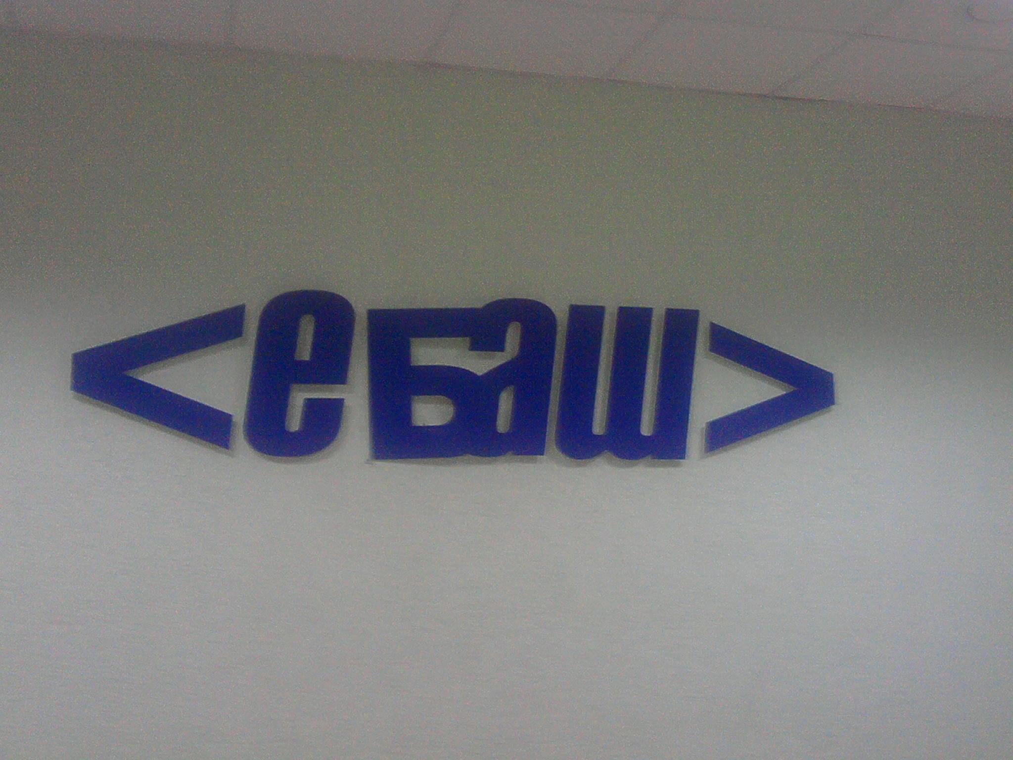 В epam - ебаш