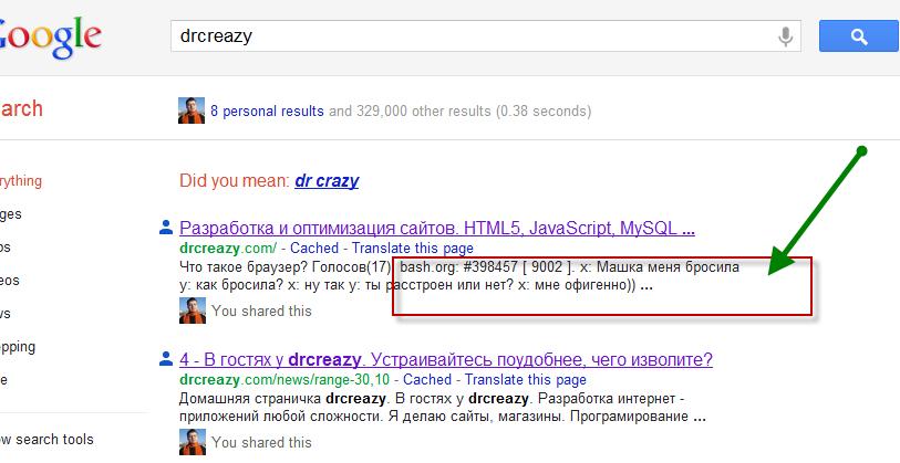 Индексирует ли Google javascript?