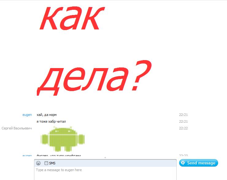 Скайп добавил поддержку HTML в сообщения